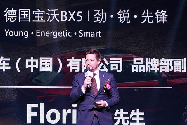 德国劲锐智联SUV宝沃BX5重庆上市 售14.98万起