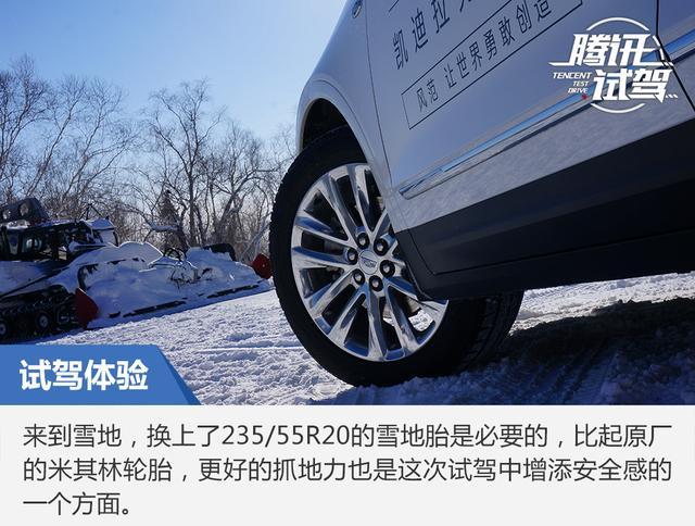 一场不可缺席的冰雪撒野 试驾凯迪拉克XT5
