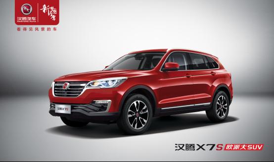 汉腾X7S重磅亮相2017重庆国际车展