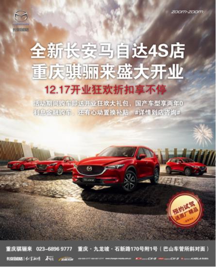全新长安马自达4S店重庆骐骊来12.17盛大开业