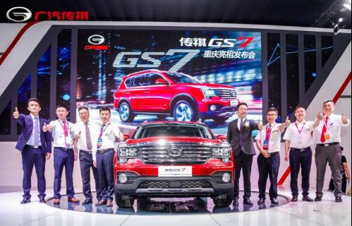 传祺GS7首秀山城 重庆车展获追捧