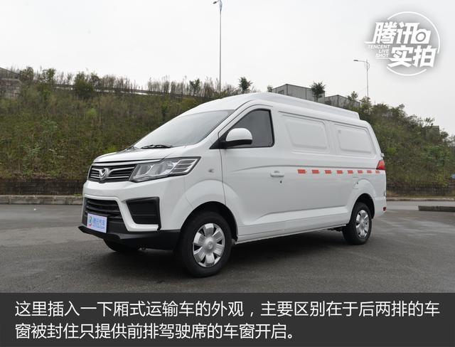 商旅/物流轻客新贵 实拍北汽幻速H6