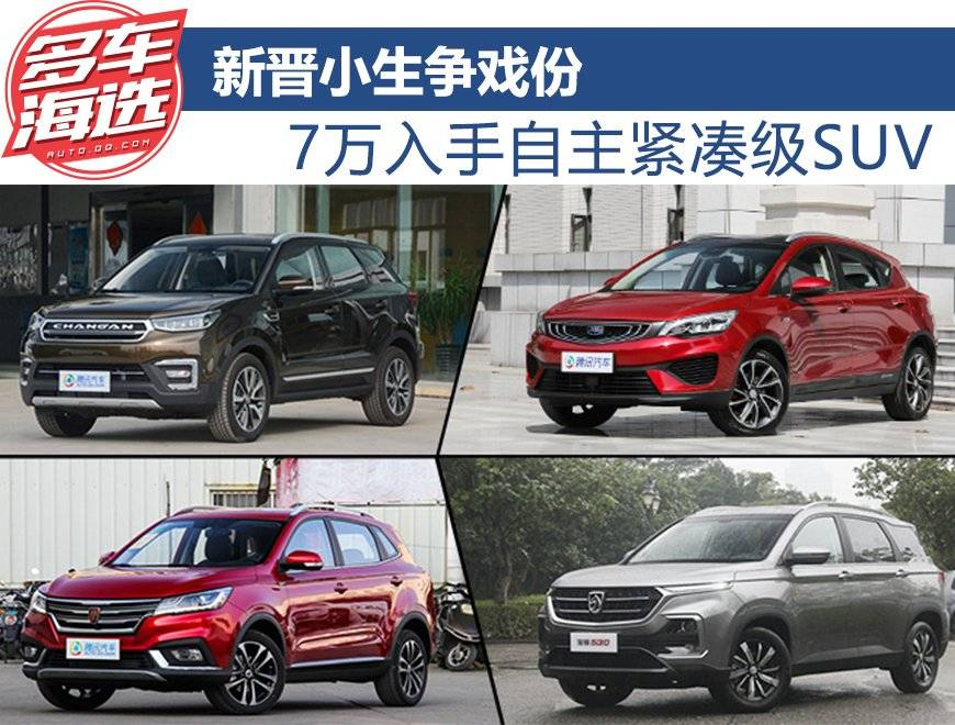 新晋小生争戏份 7万入手自主紧凑级SUV