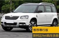 2016款斯柯达Yeti购车手册 推荐顶配尊行版
