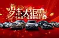 [岁末钜惠]广汽本田厂家直销购车节