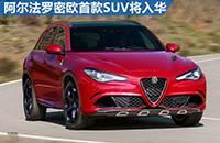 海外中型SUV前瞻 阿尔法罗密欧SUV将入华