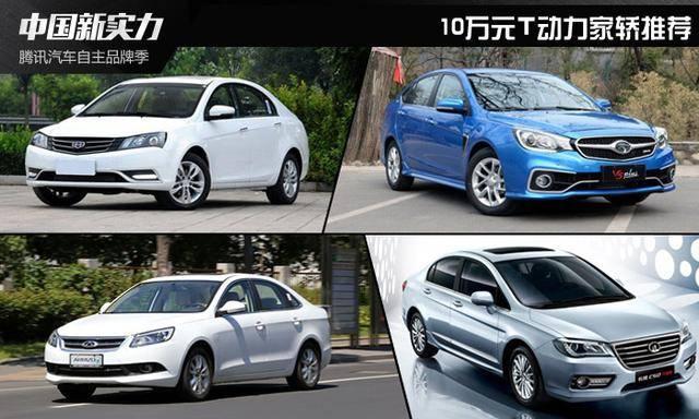 腾讯汽车自主品牌季推荐 10万元T动力家轿