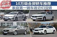 10万级合资轿车推荐 家庭第一辆车选它们