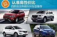 四款自主热销SUV车型推荐 认准高性价比
