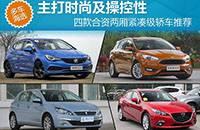 合资两厢紧凑级轿车推荐 主打时尚及操控性