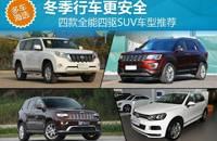 四款全能四驱SUV车型推荐 冬季行车更安全