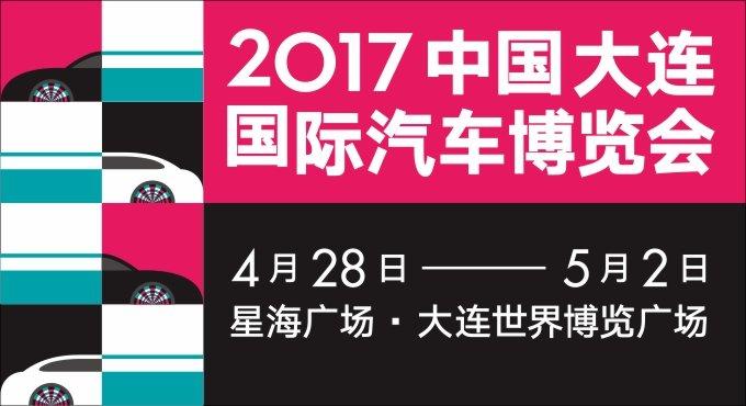 2017中国国际汽车博览会即将盛大启幕