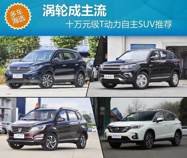 涡轮成主流 十万元级T动力自主SUV推荐