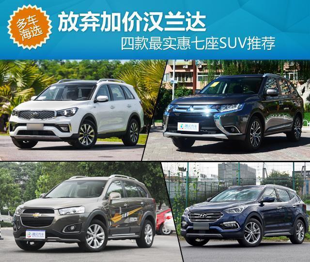 四款最实惠七座SUV推荐 放弃加价汉兰达
