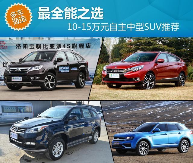 10-15万元自主中型SUV推荐 最全能之选