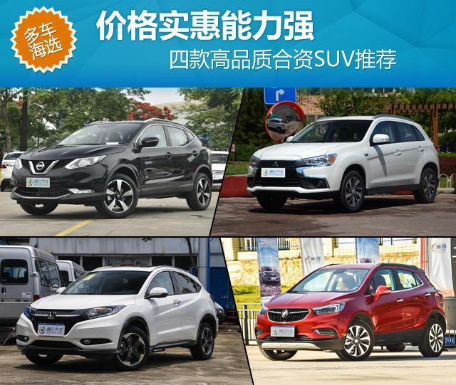 价格实惠能力强 四款高品质合资SUV推荐
