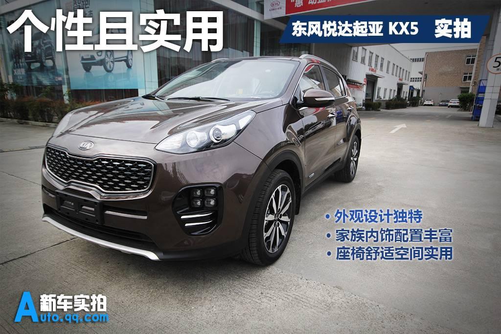 【看图说车】个性且实用 东风悦达起亚KX5实拍