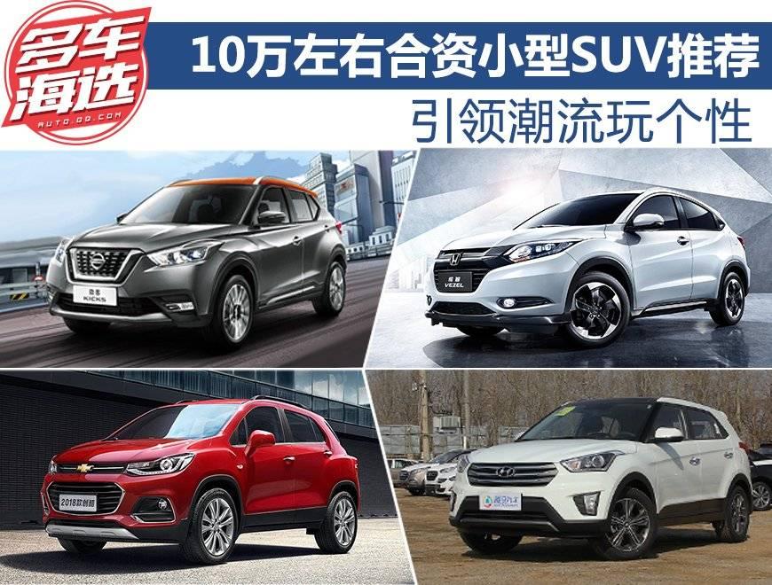 引领潮流玩个性 10万元合资小型SUV推荐