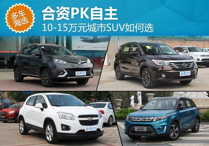 合资PK自主 10-15万元城市SUV如何选