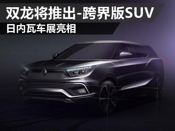 双龙将推两款跨界版SUV 日内瓦车展亮相