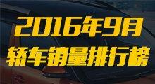 2016年9月轿车销量排行榜
