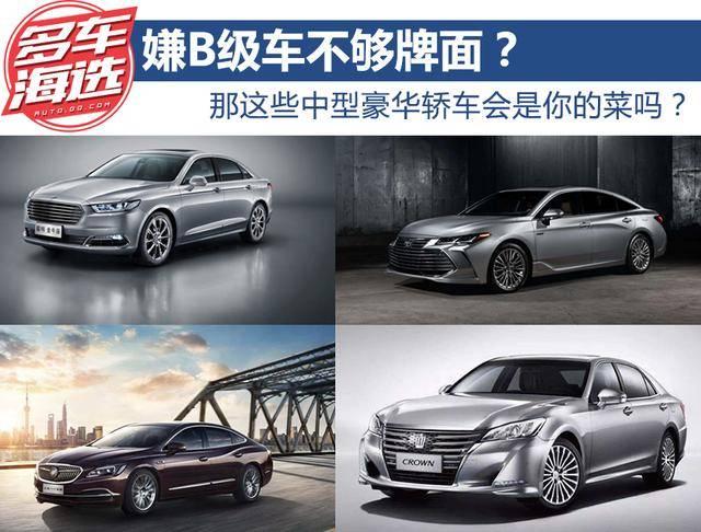 B级车不够牌面?这些豪华轿车你会选吗