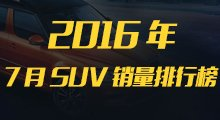 2016年7月SUV销量排行榜