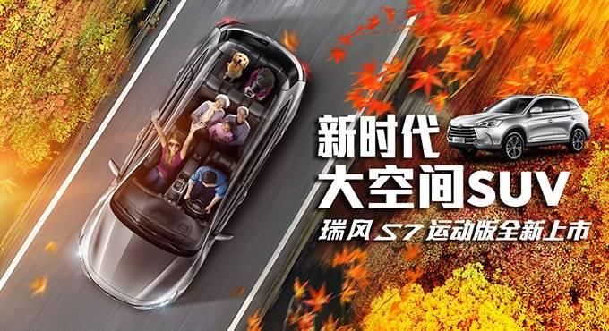 新时代 大空间SUV瑞风S7运动版东莞骏烨上市发布会