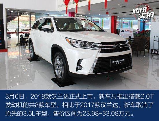 起售价不变 诚意十足 腾讯实拍广汽丰田2018款汉兰达