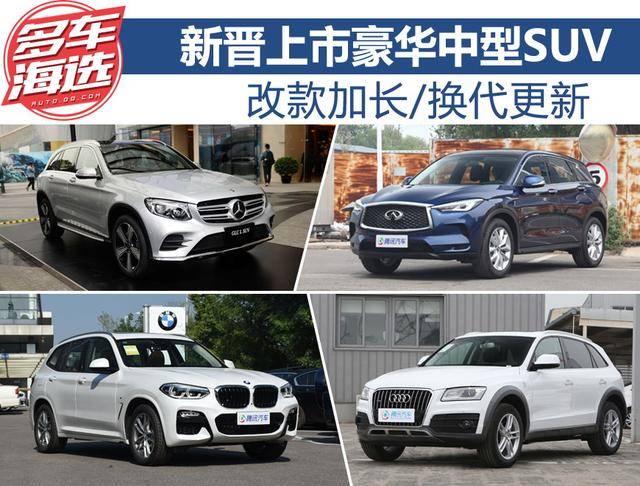 改款加長/換代更新 新豪華中型SUV推薦