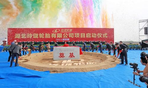 玲珑轮胎国内第四个生产基地-湖北玲珑轮胎项目启动