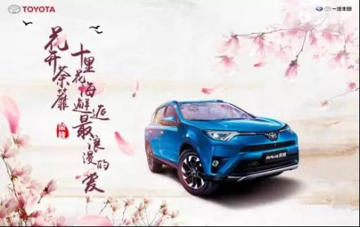春风十里桃花,开着RAV4荣放踏青去!