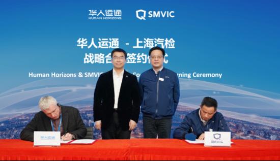 华人运通与上海汽检签署战略合作