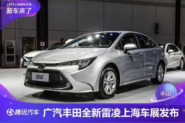 广汽丰田全新雷凌 沿袭海外设计/配置优化升级