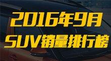 2016年9月SUV销量排行榜