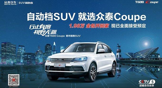 [导购]自动挡SUV就选众泰T600 Coupe,1.98万全包开回家
