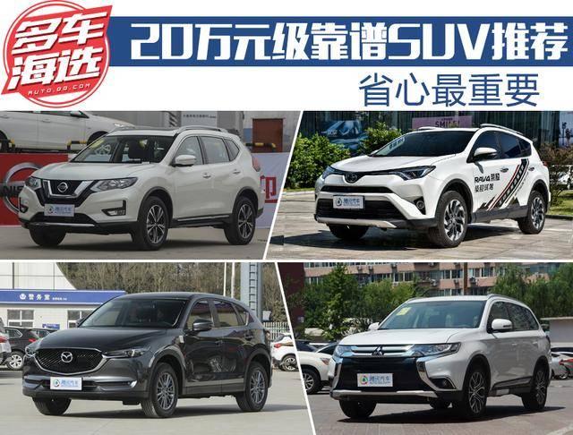 省心最重要 20万元级靠谱合资SUV推荐