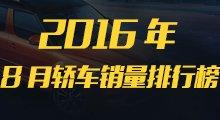 2016年8月轿车销量排行榜