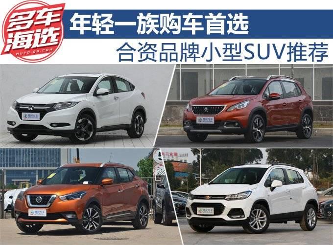 年轻一族购车首选 合资品牌小型SUV推荐