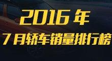 2016年7月轿车销量排行榜