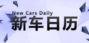 《新车日历》