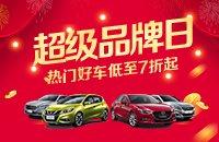广汽传祺SUV购车节