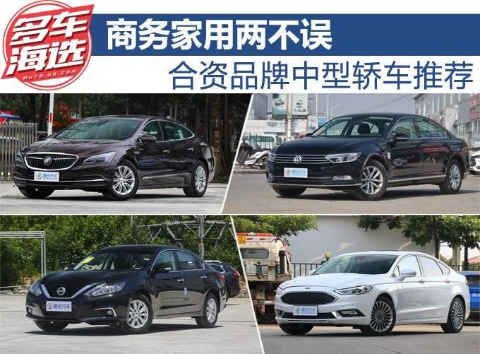商務家用兩不誤 合資品牌中型轎車推薦