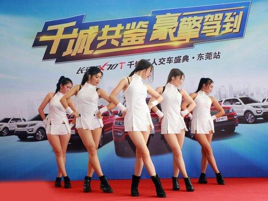 """长安CX70T""""千城万人""""交车 东莞站落幕"""
