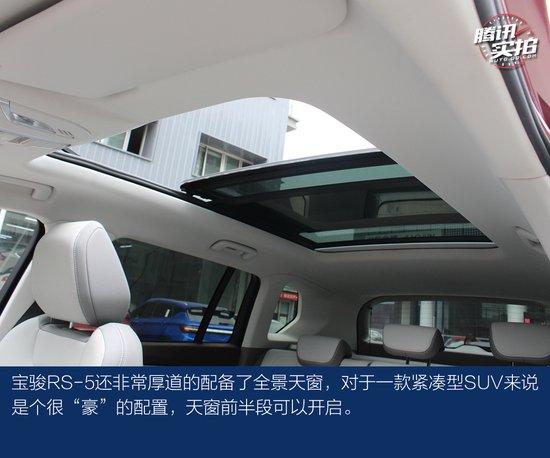 超强智能驾控SUV 腾讯实拍宝骏RS-5