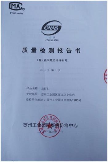 """""""郑文琪""""公布苏州园区店检测报告:符合国家标准"""