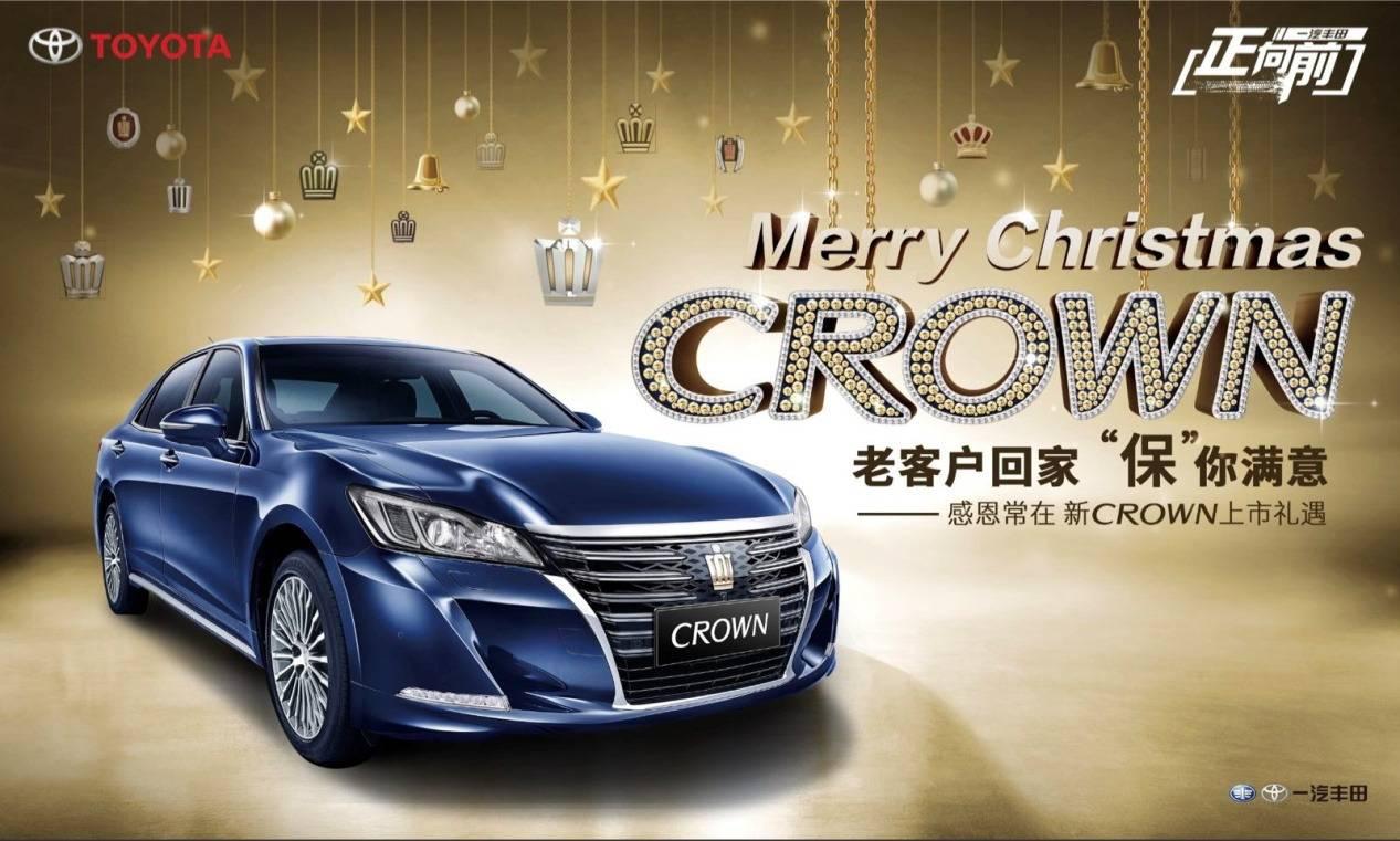 新皇冠+圣诞=狂欢升级!一汽丰田新皇冠店头发布盛大举办