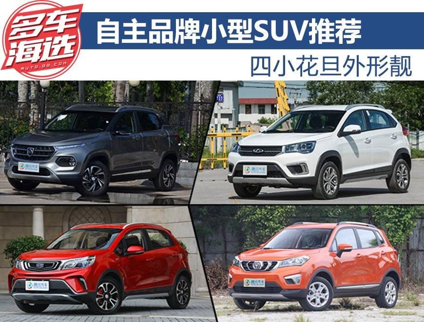 四小花旦外形靓 自主品牌小型SUV推荐