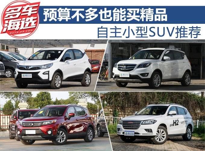 预算不多也能买精品 自主小型SUV推荐