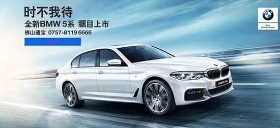 时不我待 全新BMW 5系Li傲然上市